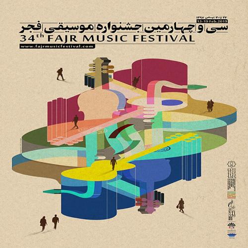 535221 373 - رونمایی از پوستر جشنواره موسیقی فجر