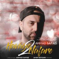 دانلود آهنگ جدید احمد صفایی به نام هوای دو نفره