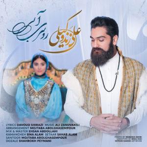 Ali Zand Vakili Roosari Abi 300x300 - دانلود آهنگ جدید علی زندوکیلی به نام روسری آبی
