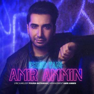 Amir Ammin Eshgh Yani 300x300 - دانلود آهنگ جدید امیر آمین به نام عشق یعنی