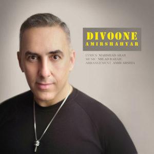 Amir Shahyar Divoone 300x300 - دانلود آهنگ جدید امیر شهیار به نام دیوونه