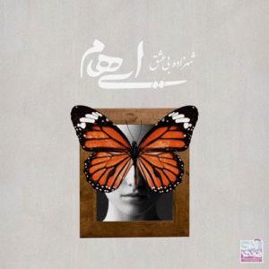 Ehaam Shahzadeye Bi Eshgh 300x300 - دانلود آهنگ جدید ایهام به نام شاهزاده بی عشق