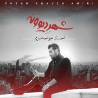 دانلود آلبوم جدید احسان خواجه امیری به نام شهر دیوونه