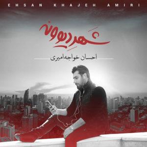 Ehsan Khajeh Amiri Shahre Divoone 300x300 - دانلود آلبوم جدید احسان خواجه امیری به نام شهر دیوونه