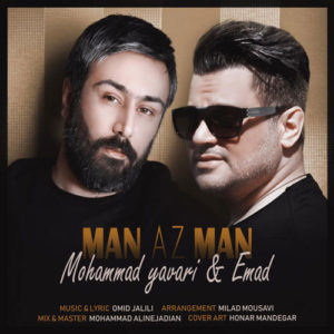 Emad Mohammad Yavari Man Az Man 300x300 - دانلود آهنگ جدید عماد و محمد یاوری به نام من از من