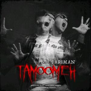 Fariman Tamoomeh 300x300 - دانلود آهنگ جدید فریمن به نام تمومه