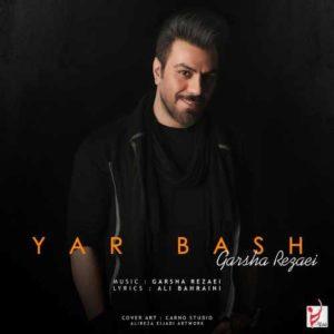 Garsha Rezaei Yar Bash 300x300 - دانلود آهنگ جدید گرشا رضایی به نام یار باش