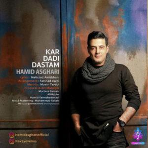Hamid Asghari Kar Dadi Dastam 300x300 - دانلود آهنگ جدید حمید اصغری به نام کار دادی دستم