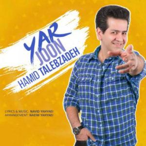 Hamid Talebzadeh Yar Joon 300x300 - دانلود آهنگ جدید حمید طالب زاده به نام یار جون
