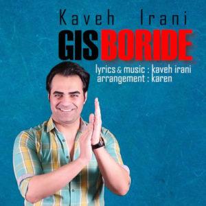 Kaveh Irani Gis Boride 300x300 - دانلود آهنگ جدید کاوه ایرانی به نام گیس بریده