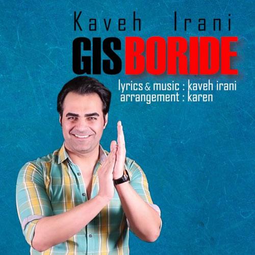 دانلود آهنگ جدید کاوه ایرانی به نام گیس بریده