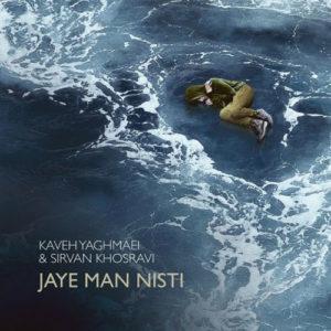 Kaveh Yaghmaei Sirvan Khosravi Jaye Man Nisti 300x300 - دانلود آهنگ جدید کاوه یغمایی و سیروان خسروی به نام جای من نیستی