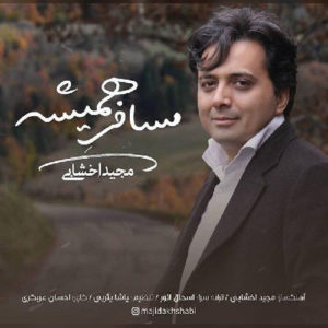Majid Akhshabi Mosafere Hamishe 300x300 - دانلود آهنگ جدید مجید اخشابی به نام مسافر همیشه