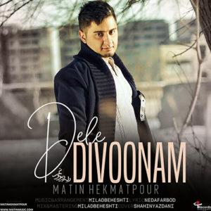 Matin Hekmatpour Dele Divoonam 300x300 - دانلود آهنگ جدید متین حکمتپور به نام دل دیونم