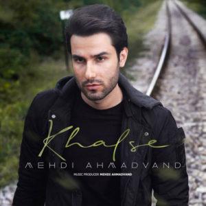 Mehdi Ahmadvand Khalse 300x300 - دانلود آهنگ جدید مهدی احمدوند به نام خلسه