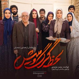 Mohammad Motamedi Lahzeye Gorgo Mish 300x300 - دانلود آهنگ جدید محمد معتمدی به نام لحظه گرگ و میش
