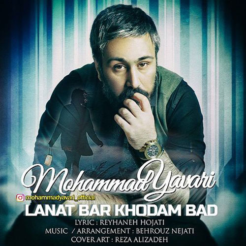 Mohammad Yavari Lanat Bar Khodam Bad - دانلود آهنگ جدید محمد یاوری به نام لعنت بر خودم باد