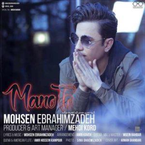 Mohsen Ebrahimzadeh Mano To 300x300 - دانلود آهنگ جدید محسن ابراهیم زاده به نام من و تو