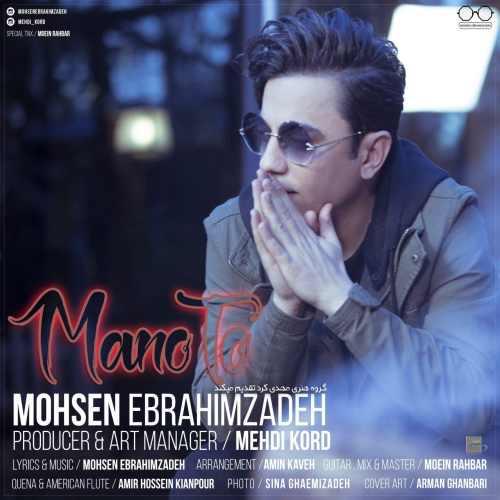 Mohsen Ebrahimzadeh Mano To - دانلود آهنگ جدید محسن ابراهیم زاده به نام من و تو