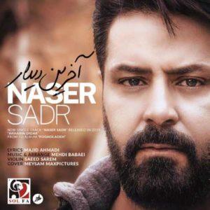 Naser Sadr Akharin Didar 300x300 - آخرین دیدار از ناصر صدر