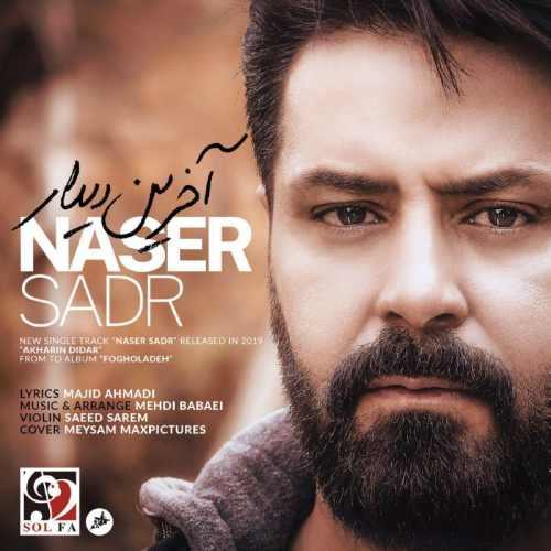 Naser Sadr Akharin Didar - آخرین دیدار از ناصر صدر