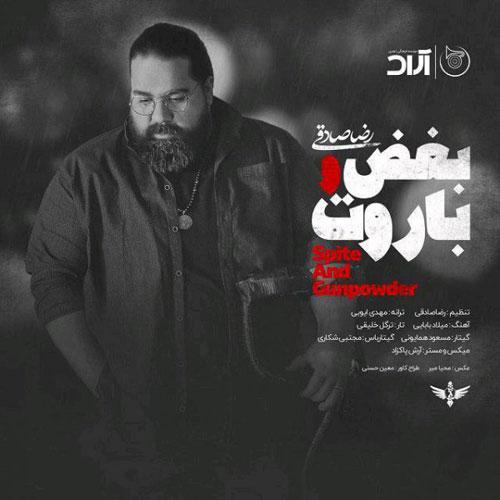 دانلود ویدیو جدید رضا صادقی به نام بغض و باروت