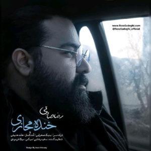 Reza Sadeghi Khandeh Majazi New Version 300x300 - دانلود آهنگ جدید رضا صادقی به نام خنده مجازی