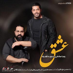 Reza Sadeghi Majid Ghamari Eshgh 300x300 - دانلود آهنگ جدید رضا صادقی و مجید قمری به نام عشق