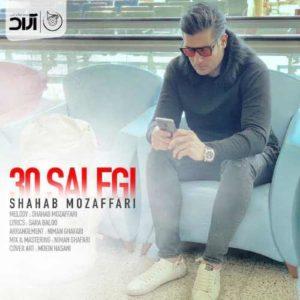 Shahab Mozaffari 30 Salegi 300x300 - دانلود آهنگ جدید شهاب مظفری به نام سی سالگی