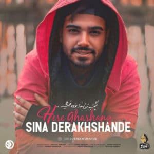 Sina Derakhshande Hese Ghashang 300x300 - حس قشنگ از سینا درخشنده