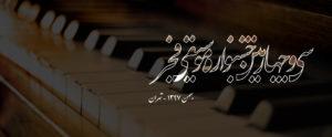جشنواره موسیق یفجر