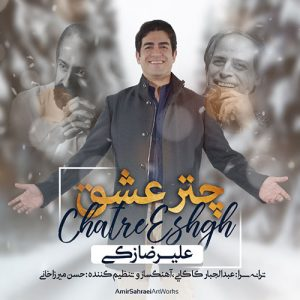 Alireza Zaki Chatre Eshgh 300x300 - دانلود آهنگ جدید علیرضا زکی به نام چتر عشق