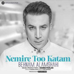 Behnam Alamshahi Nemire Too Katam 300x300 - دانلود آهنگ جدید بهنام علمشاهی به نام نمیره تو کتم