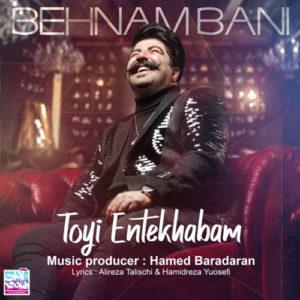 Behnam Bani Toyi Entekhabam 300x300 - دانلود آهنگ جدید بهنام بانی به نام تویی انتخابم