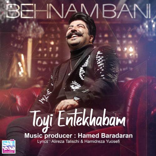 Behnam Bani Toyi Entekhabam - دانلود آهنگ جدید بهنام بانی به نام تویی انتخابم