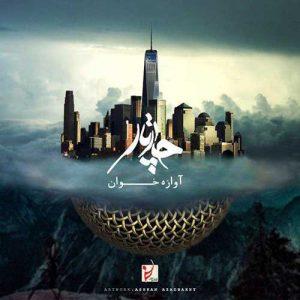 Chaartaar Aavaazeh Khaan 300x300 - دانلود آهنگ جدید چارتار به نام آوازه خوان