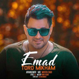 Emad Toro Mikham 300x300 - دانلود آهنگ جدید عماد به نام تو رو میخوام