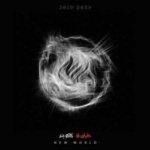 Kako Band New World 300x300 - دانلود آلبوم جدید کاکو بند به نام دنیای نو