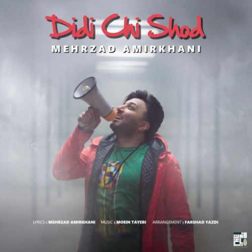 Mehrzad Amirkhani Didi Chi Shod - دانلود آهنگ جدید مهرزاد امیرخانی به نام دیدی چی شده