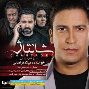 Milad Farahani Chantage 300x300 - دانلود آهنگ جدید میلاد فراهانی به نام شانتاژ