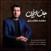 دانلود آهنگ جدید محمد معتمدی به نام جان ایران