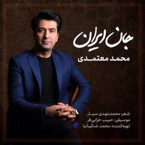 Mohammad Motamedi Jane Iran 300x300 - دانلود آهنگ جدید محمد معتمدی به نام جان ایران