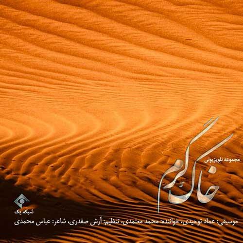 دانلود آهنگ جدید محمد معتمدی به نام خاک گرم