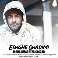 دانلود آهنگ جدید محمدرضا گلزار به نام عشق قدیمی