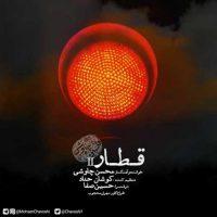 دانلود رمیکس جدید محسن چاوشی به نام قطار