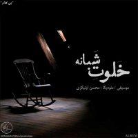 دانلود آلبوم جدید بی کلام محسن اونیکزی به نام خلوت شبانه