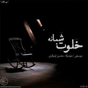 Mohsen Onikzi Khalvate Shabane 300x300 - دانلود آلبوم جدید بی کلام محسن اونیکزی به نام خلوت شبانه
