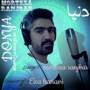 Morteza Ranjbar Donya 300x300 - دانلود آهنگ جدید مرتضی رنجبر به نام دنیا