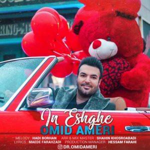 Omid Ameri In Eshghe 300x300 - دانلود آهنگ جدید امید عامری به نام این عشقه