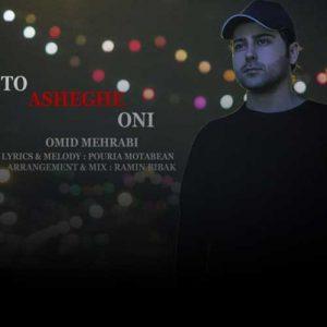 Omid Mehrabi To Asheghe Oni 300x300 - دانلود آهنگ جدید امید محرابی به نام تو عاشق اونی